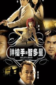 Bullet and Brain Asian Drama Movie Watch Online