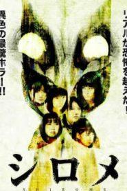 Shirome Asian Drama Movie Watch Online