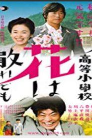 Teacher and Three Children Asian Drama Movie Watch Online