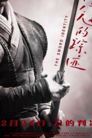 The Sword Identity Asian Drama Movie Watch Online