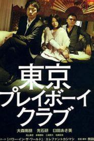 Tokyo Playboy Club Asian Drama Movie Watch Online