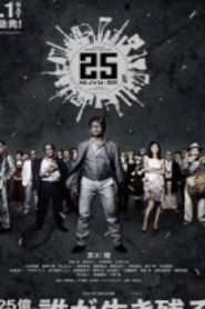 25 Asian Drama Movie Watch Online