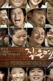 A Little Pond Asian Drama Movie Watch Online