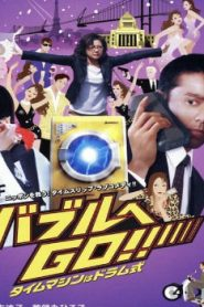 Bubble Fiction: Boom or Bust Asian Drama Movie Watch Online
