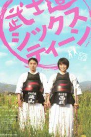 Bushido Sixteen Asian Drama Movie Watch Online