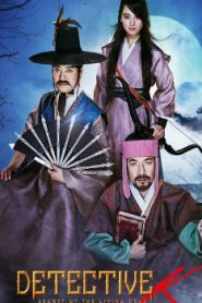 Detective K: Secret of the Living Dead Asian Drama Movie Watch Online