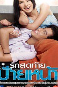 First Kiss Asian Drama Movie Watch Online