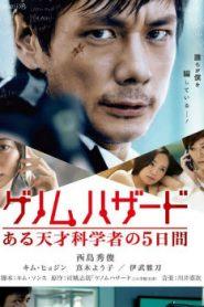 Genome Hazard Asian Drama Movie Watch Online