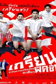 Grean Fictions Asian Drama Movie Watch Online