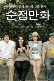 Hello, Schoolgirl Asian Drama Movie Watch Online