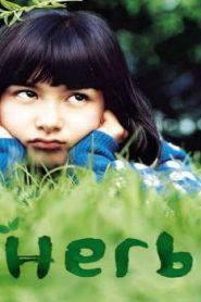 Herb Asian Drama Movie Watch Online