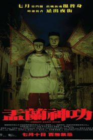 Hungry Ghost Ritual Asian Drama Movie Watch Online
