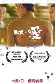 I Sell Love Asian Drama Movie Watch Online