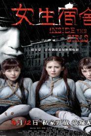 Inside the Girls Asian Drama Movie Watch Online