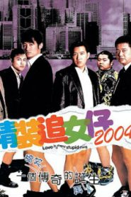 Love is a Many Stupid Thing Asian Drama Movie Watch Online
