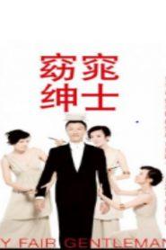 My Fair Gentleman Asian Drama Movie Watch Online