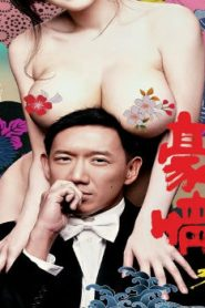 Naked Ambition 3D Asian Drama Movie Watch Online