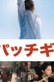 Pacchigi! Asian Drama Movie Watch Online