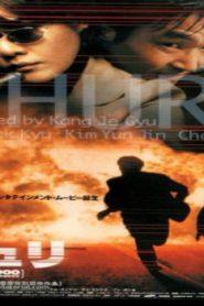 Shiri Asian Drama Movie Watch Online