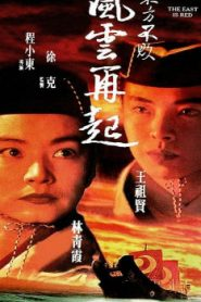 Swordsman III: The East Is Red Asian Drama Movie Watch Online