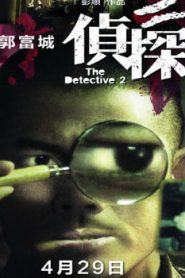The Detective 2 Asian Drama Movie Watch Online