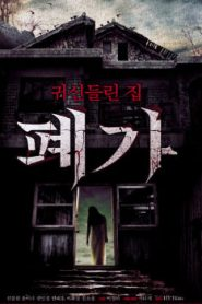 The Haunted House Project Asian Drama Movie Watch Online
