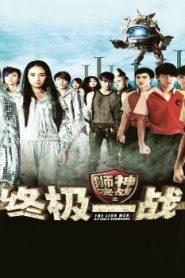 The Lion Men: Ultimate Showdown Asian Drama Movie Watch Online