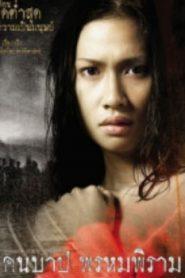 The Macabre Case of Prompiram Asian Drama Movie Watch Online