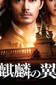 The Wings of the Kirin Asian Drama Movie Watch Online