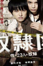 Tokyo Slaves Asian Drama Movie Watch Online