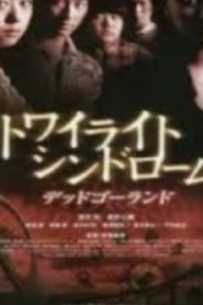 Twilight Syndrome: Deadly Theme Park Asian Drama Movie Watch Online