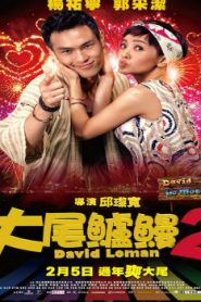 David Loman 2 Asian Drama Movie Watch Online