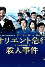 Murder on the Orient Express Asian Drama Movie Watch Online