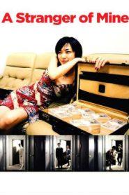 A Stranger of Mine Asian Drama Movie Watch Online