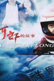 All About Ah-Long Asian Drama Movie Watch Online