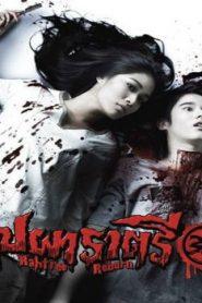 Buppah Rahtree 3.1 Asian Drama Movie Watch Online