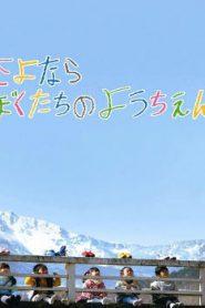 Goodbye to Our Kindergarten Asian Drama Movie Watch Online