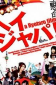 Hey Japanese! Do You Believe in Love, Peace and Understanding Asian Drama Movie Watch Online