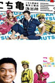 KochiKame – The Movie: Save the Kachidoki Bridge! Asian Drama Movie Watch Online