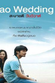 Lao Wedding Asian Drama Movie Watch Online