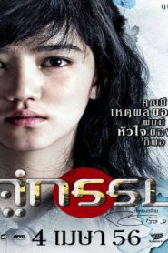 Sunset at Chaophraya Asian Drama Movie Watch Online