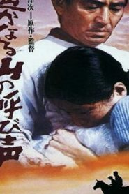 A Distant Cry from Spring Asian Drama Movie Watch Online