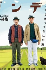 A Man with Style Asian Drama Movie Watch Online