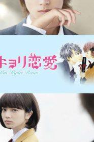 Close Range Love Asian Drama Movie Watch Online