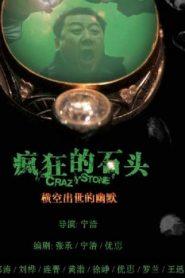 Crazy Stone Asian Drama Movie Watch Online