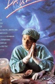 Dr. Lamb Asian Drama Movie Watch Online