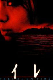 Forbidden Siren Asian Drama Movie Watch Online