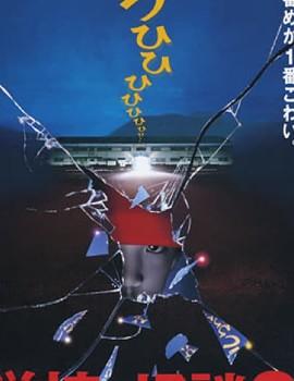 Haunted School 3 Asian Drama Movie Watch Online
