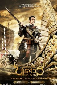 King Naresuan 3 Asian Drama Movie Watch Online
