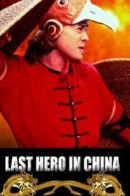 Last Hero in China Asian Drama Movie Watch Online